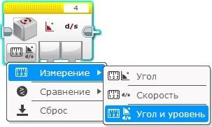 """Программный блок """"Гироскопический датчик"""""""