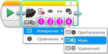 """Инфракрасный датчик. Режим """"Маяк"""""""